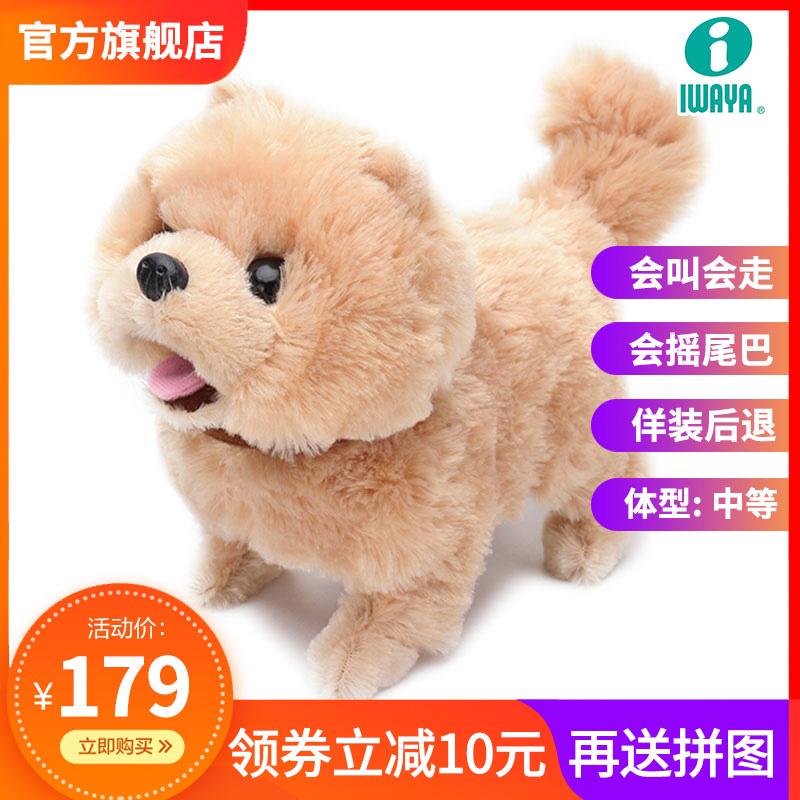 iwaya电动狗狗玩具毛绒电子宠物博美犬儿童玩具女孩3-5岁生日礼物,可领取10元天猫优惠券