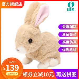 iwaya日本儿童玩具仿真宠物兔子mimi女孩过家家玩具男孩电子宠物