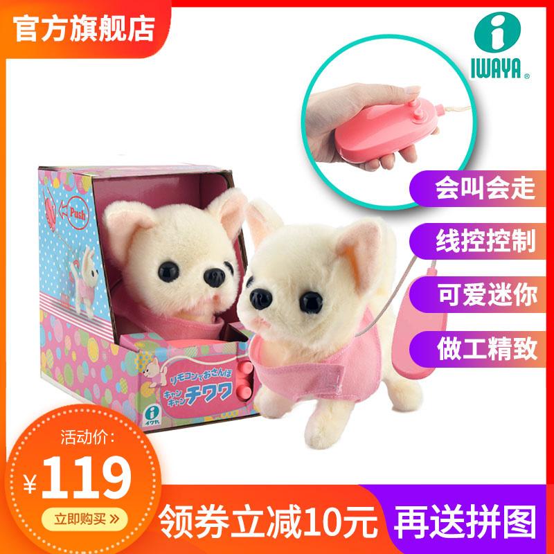 日本iwaya电动玩具狗线控吉娃娃 男孩女孩儿童玩具电子宠物仿真狗,可领取10元天猫优惠券