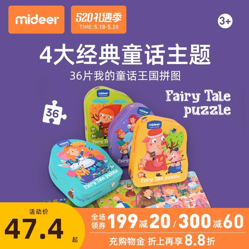 mideer弥鹿 大块拼图儿童益智早教玩具幼儿男女孩童话故事3-4岁