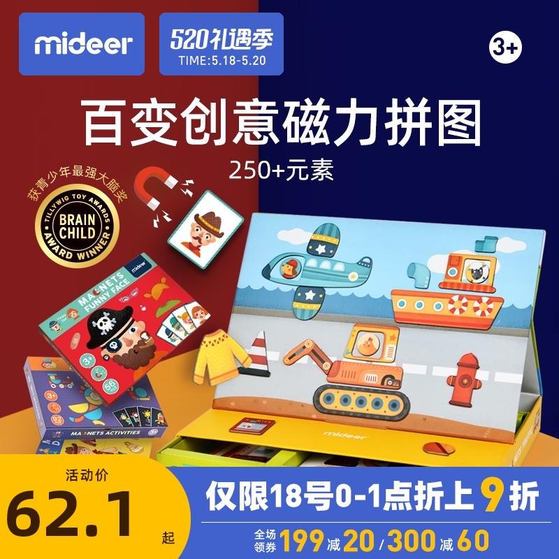 mideer弥鹿儿童早教磁力拼图3-4岁交通认知磁性拼板宝宝益智玩具