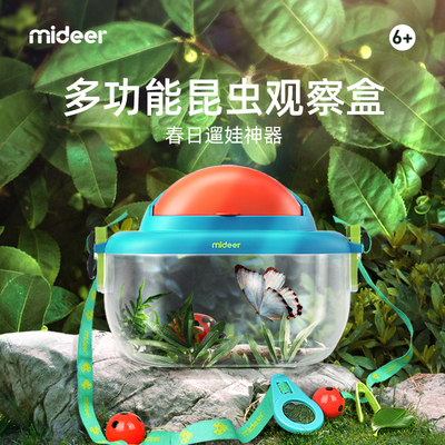 mideer children's insect observation box biological experiment magnifying glass opening school gift observer catching science toys