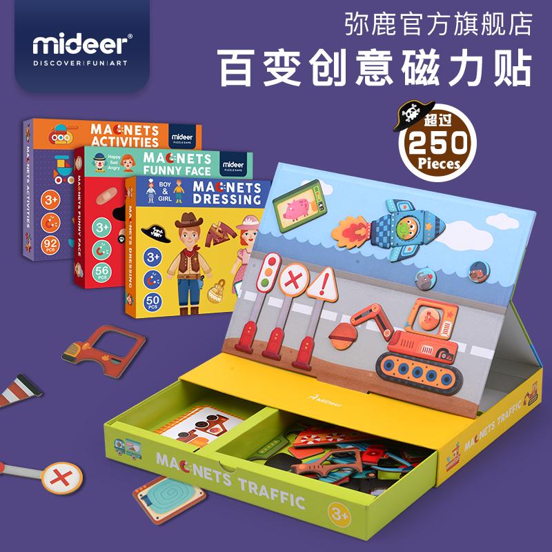 mideer弥鹿儿童交通换装益智玩具幼儿园拼装磁力磁性拼图3-4-6岁