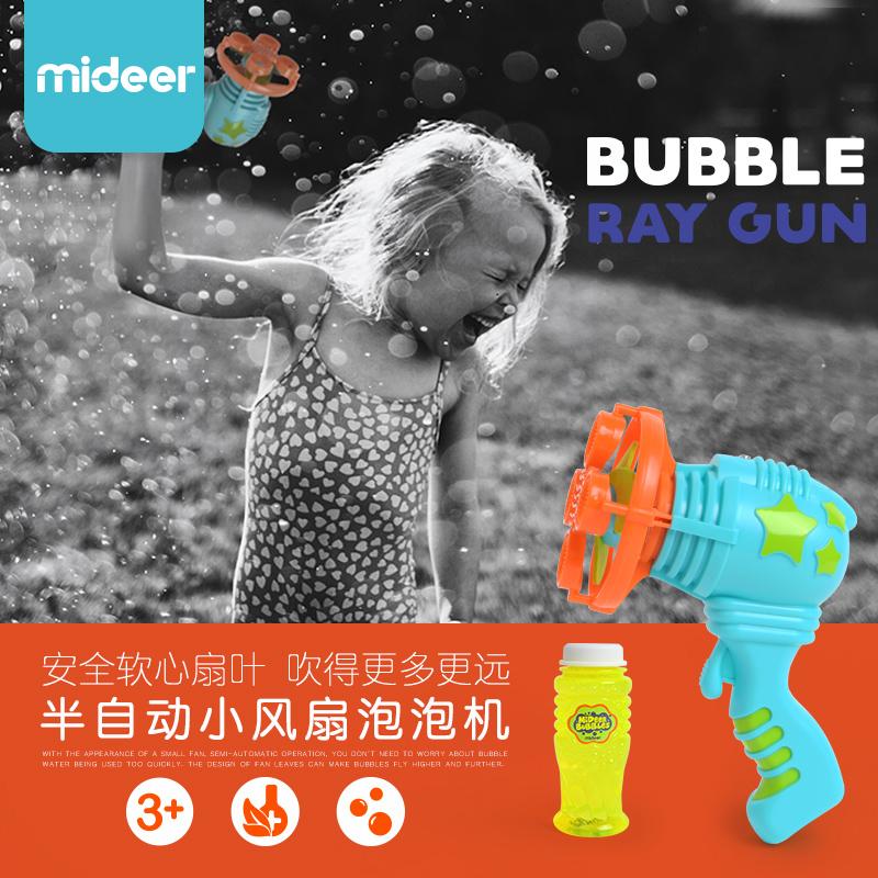 MiDeer弥鹿儿童多用手持式电动泡泡枪小风扇吹泡机迷你电风扇玩具