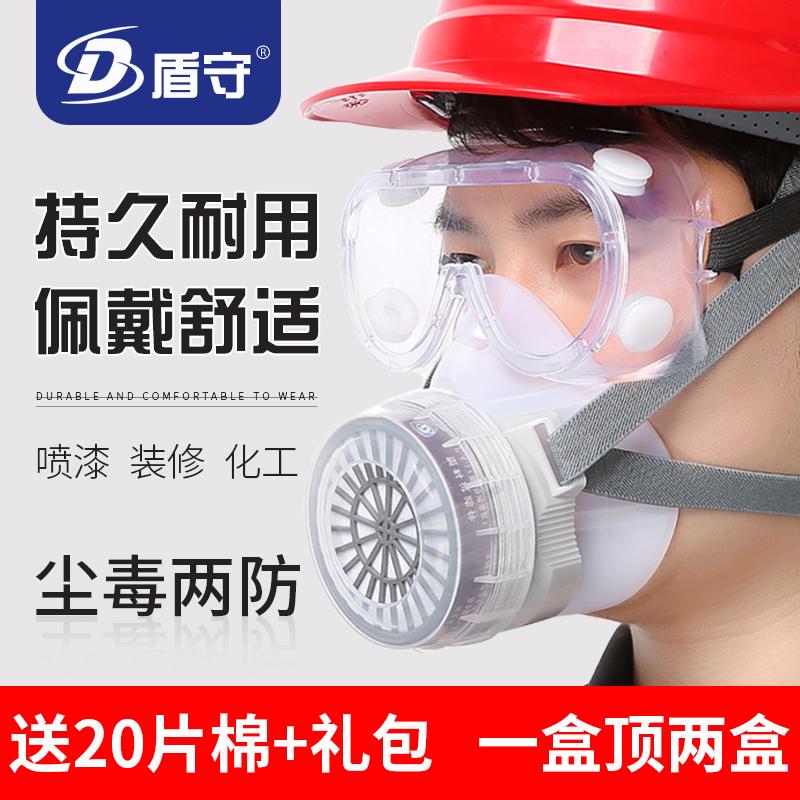 防毒面具面覃防尘口罩面罩工业化工气体农药喷漆电焊甲醛异味口覃