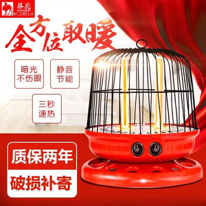 鸟笼取暖器家用节能小太阳办公室台式电暖气学生宿舍烤火炉防烫