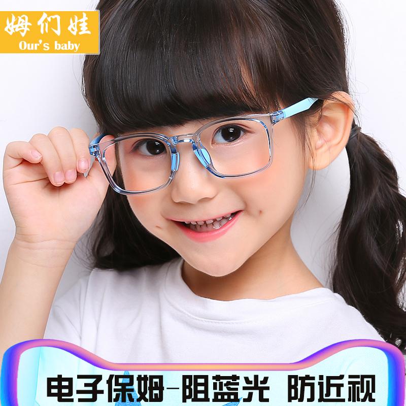 儿童防蓝光眼镜护目防辐射缓疲劳手机护眼平板电脑儿童防近视眼镜