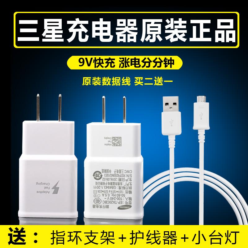 三星充电器S6 S7+edge A5/7/9 NOTE4/5 C7原装9V快充头手机数据线