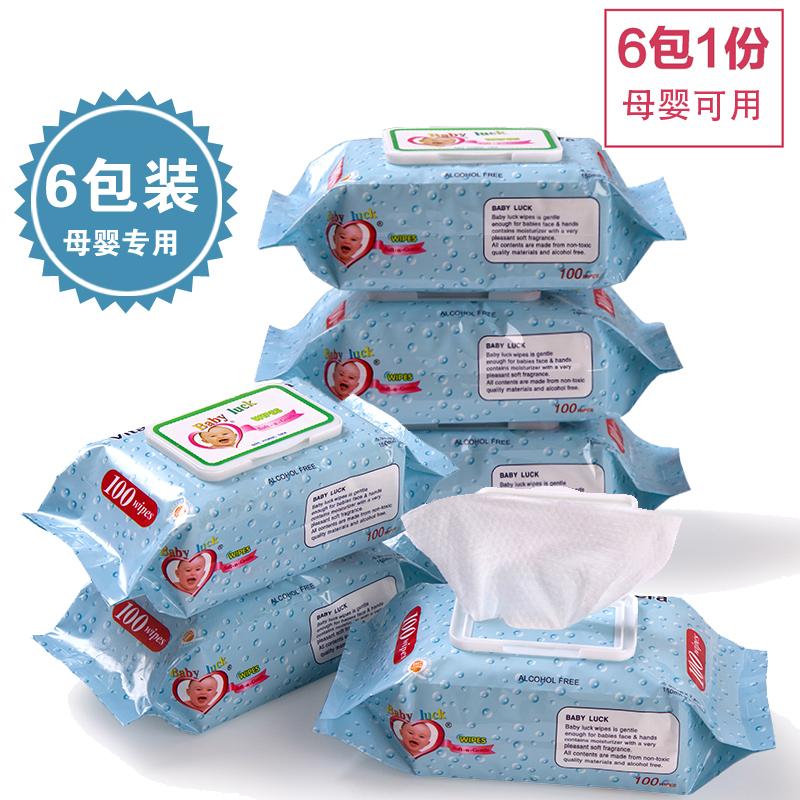 6大包抽婴儿湿巾宝宝专用无香带盖湿巾纸儿童宝宝可嚼的湿巾