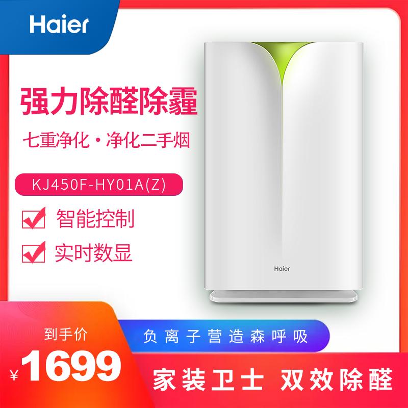 [haier海尔其先专卖店空气净化,氧吧]海尔 KJ450空气净化器家用除甲醛月销量1件仅售4999元