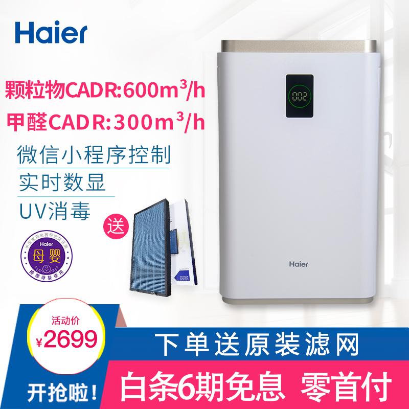 海尔空气净化器家用卧室除甲醛二手烟尘负离子氧吧 KJ600F-HY01