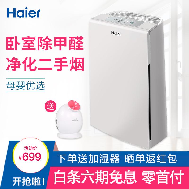 海尔空气净化器除二手烟甲醛雾霾PM2.5家用客厅办公室卧室氧吧