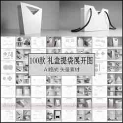 礼品礼盒手提袋平面展开图效果图包装结构刀模设计矢量素材AI格式
