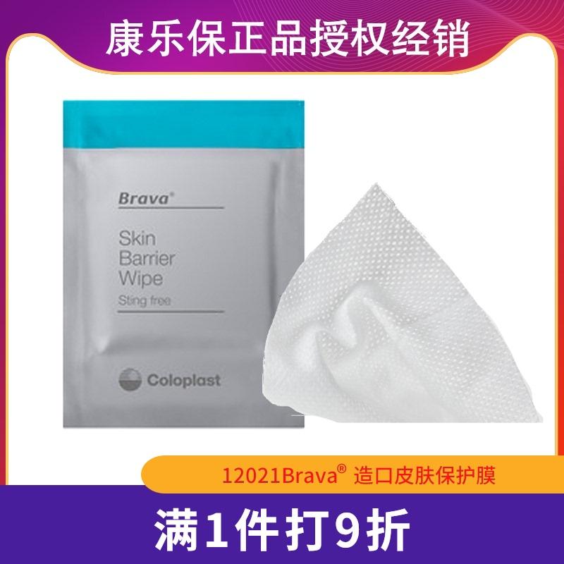 康乐保12021造瘘护理用品附件保护膜 无酒精造口皮肤保护膜YWH