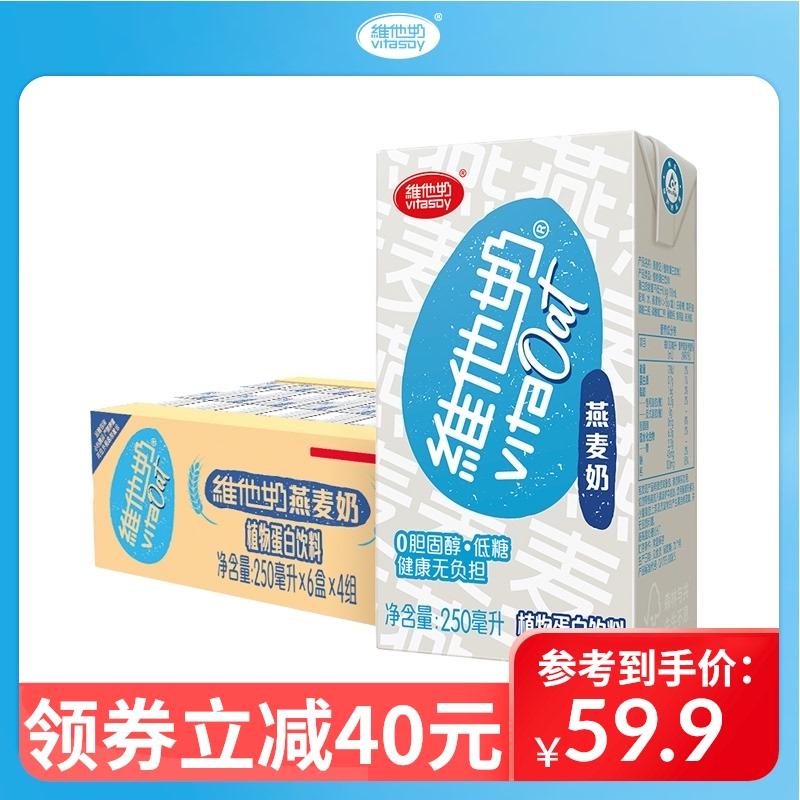 【任嘉伦推荐】vitasoy维他奶燕麦奶250ml*24盒植物蛋白饮料