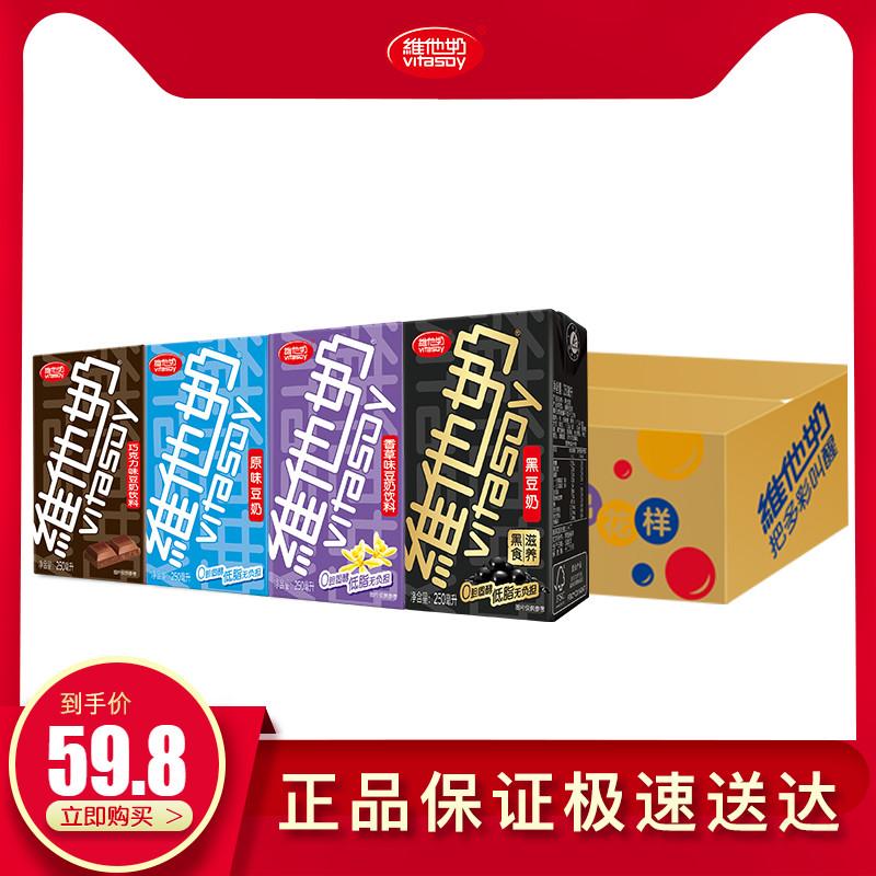 维他奶多口味豆奶250ml*24盒 原味 香草 巧克力 黑豆 混合装