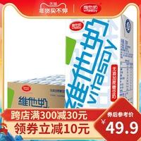 Vitasoy维他奶无添加蔗糖豆奶250mL*24盒整箱囤货植物奶