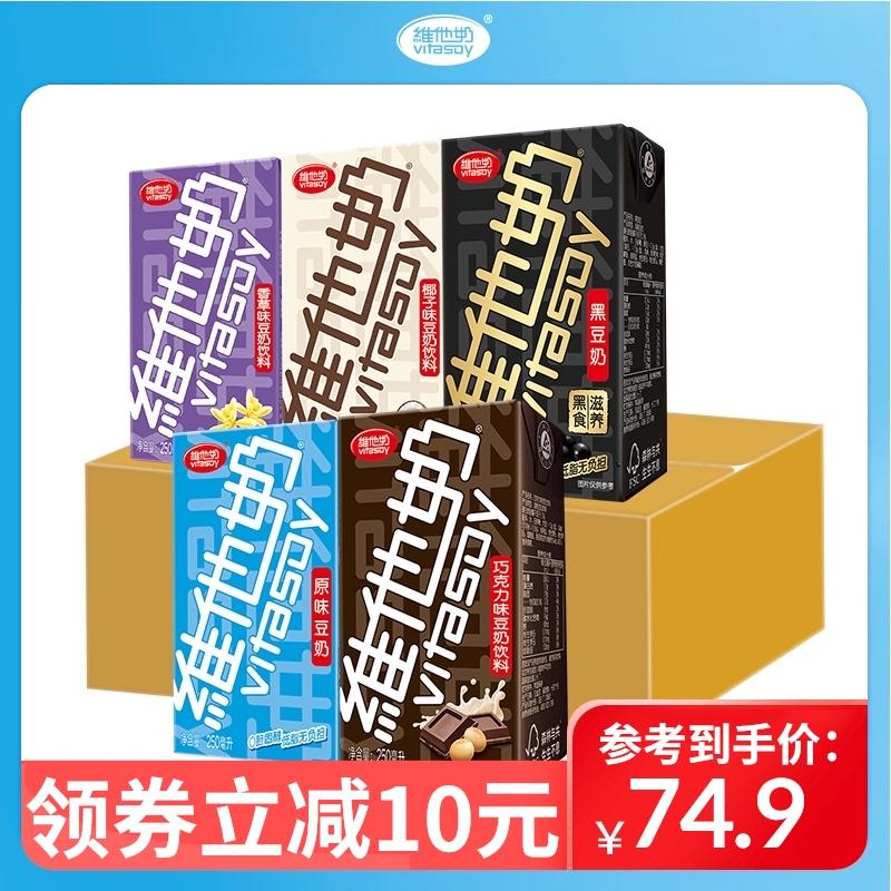 【任嘉伦推荐】Vitasoy维他奶多口味豆奶250ml*30盒整箱囤货饮料