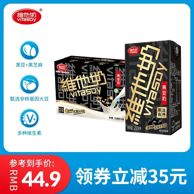 Vitasoy维他奶黑豆奶250ml*16盒整箱饮料植物奶