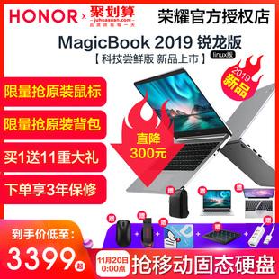 【降300元】华为荣耀Magicbook锐龙版笔记本电脑商务轻薄便携学生