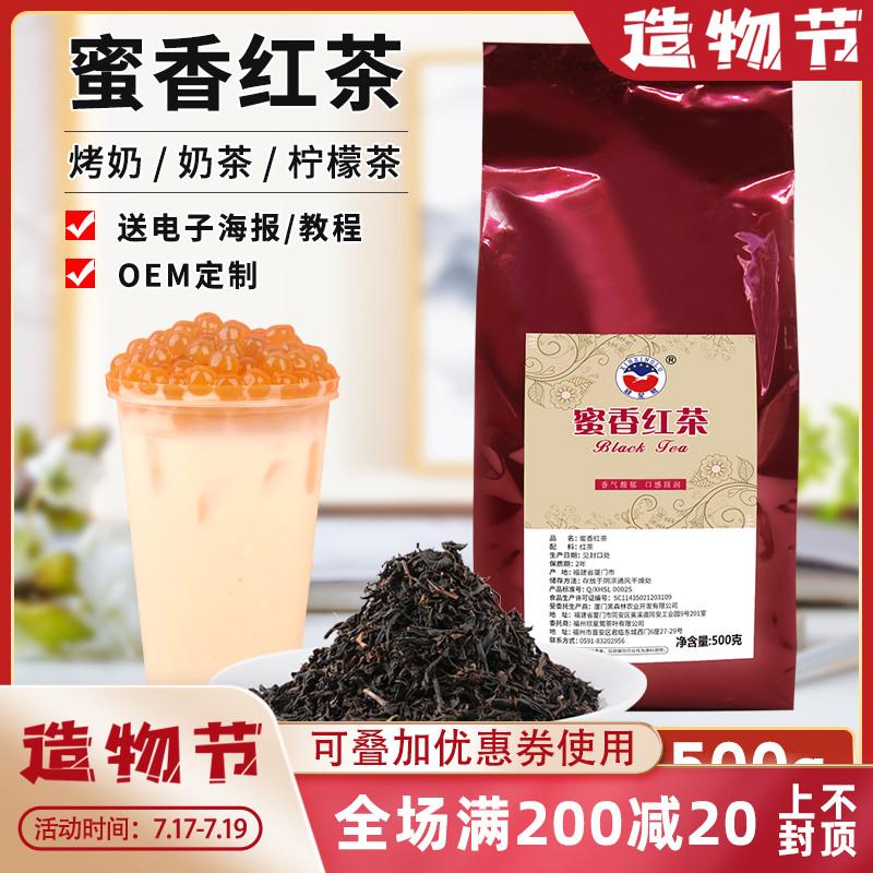 蜜香红茶500克奶茶专用红茶阿萨姆红茶茶叶锡兰红茶奶茶散装原料淘宝优惠券