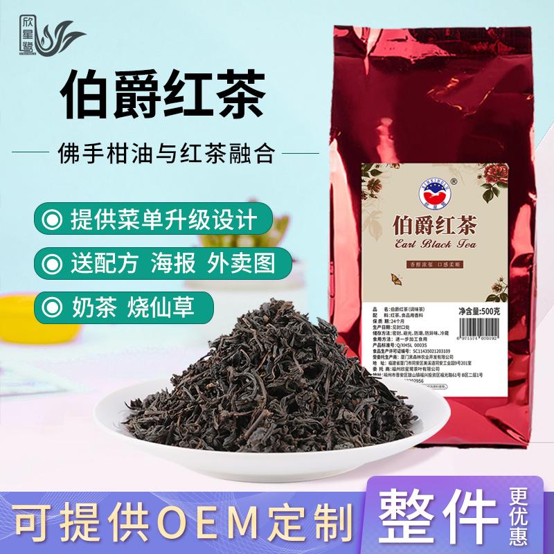 欣星鹭奶茶店专用红茶叶英式格雷伯爵红茶佛手柑红茶奶茶原料红茶淘宝优惠券