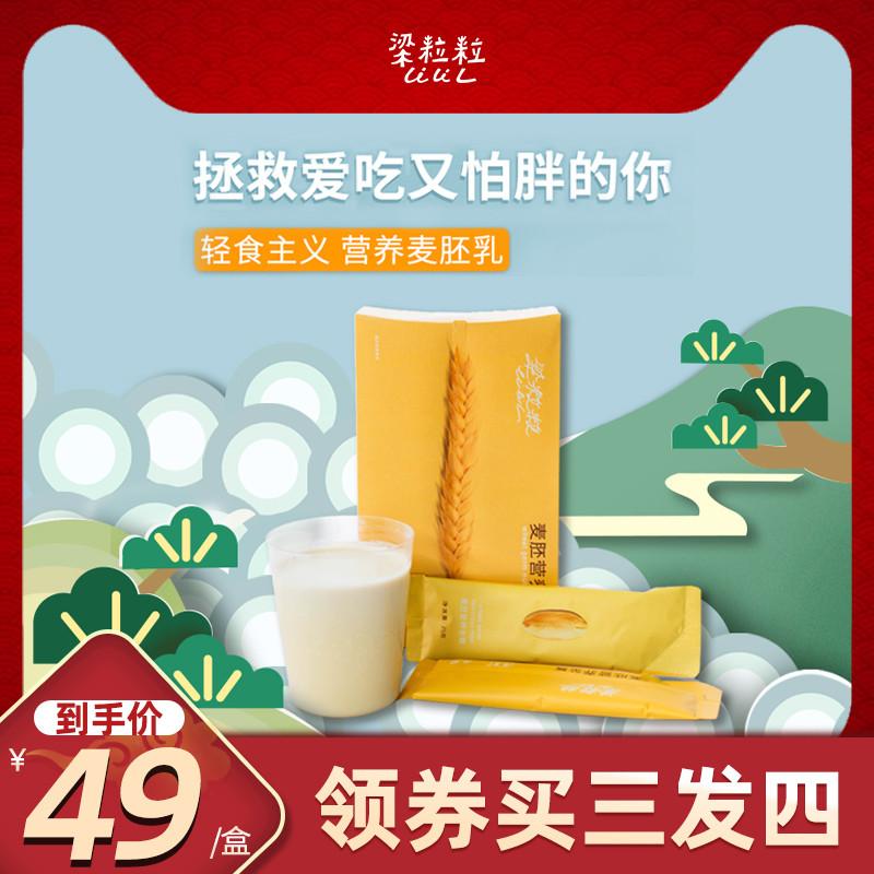 梁粒粒早餐即食代餐粉营养谷物饱腹食品脂速食低奶茶代餐奶昔饮品