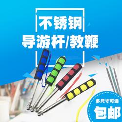 导游旗杆伸缩杆1.2米1.6米2米2.5不锈钢旗杆伸缩教鞭教师教棒教杆