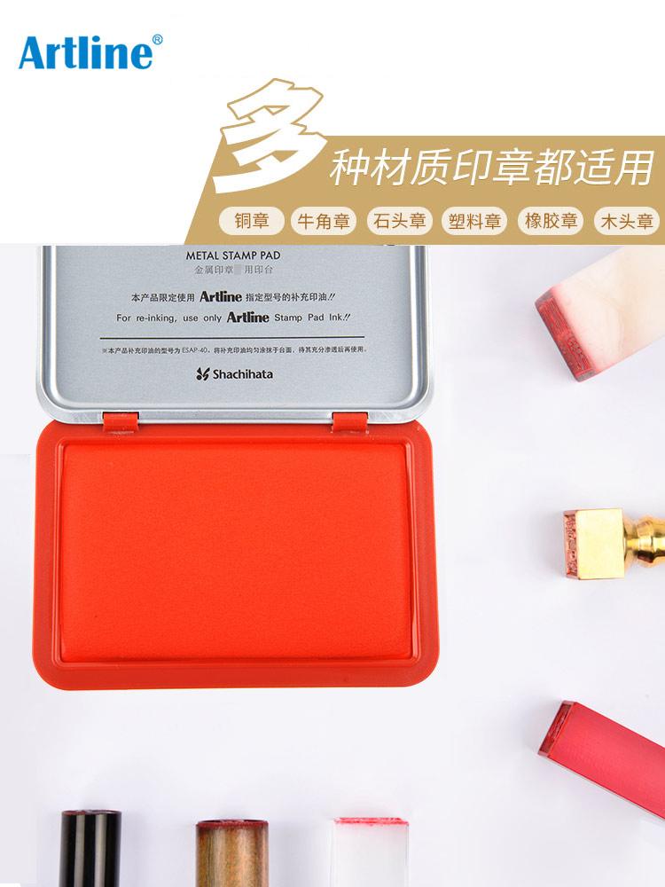 日本旗牌artline方形金属印章快干印台红色印尼印泥盒秒干印油财务盖章按手印指纹办公用品EHP-2