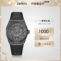 ZENITH真力时手表男DEFY系列黑色陶瓷自动机械表经典镂空瑞士手表