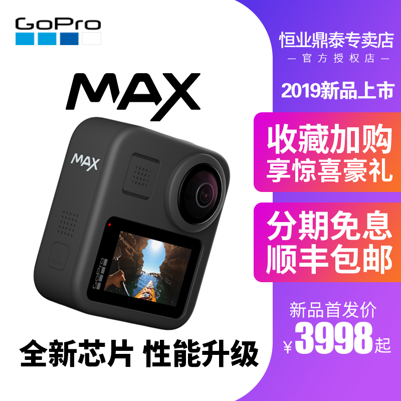 GoPro Max panoramic motion camera vlog HD camera digital camera digital camera