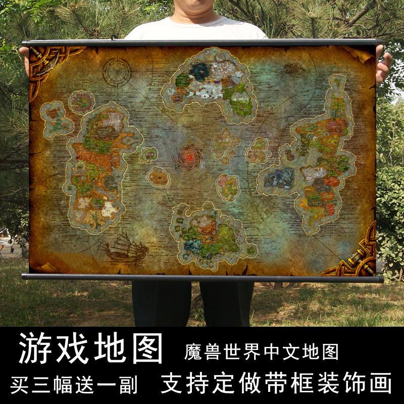 魔兽世界辐射76刀塔游戏海报地图挂画dota2绝地求生奥德赛礼物diy