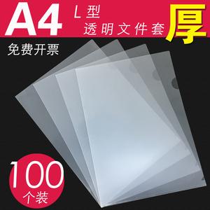 a4单片夹l型透明二页文件套夹子