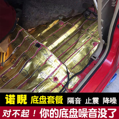Nuowei Car Soundproof Cotton Butyl Rubber Chassis Floor Package Vibration-proof Board Material Insulation Cotton Sound-absorbing Cotton