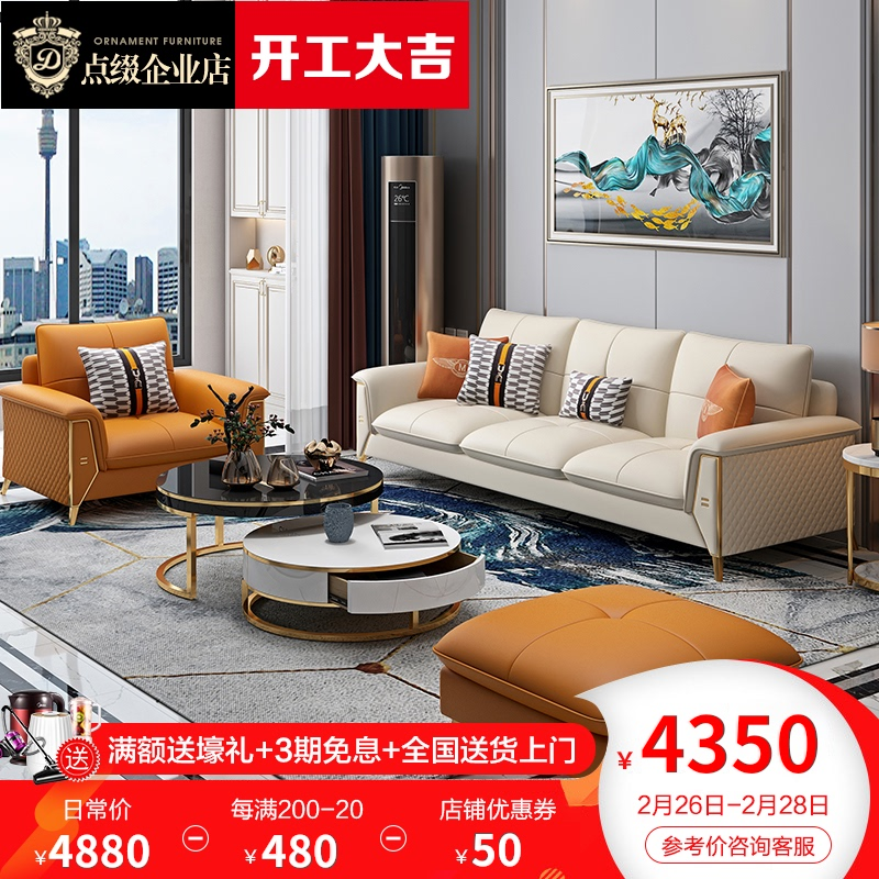 Post modern light luxury sofa simple and fashionable small family living room leather sofa three person model room furniture combination