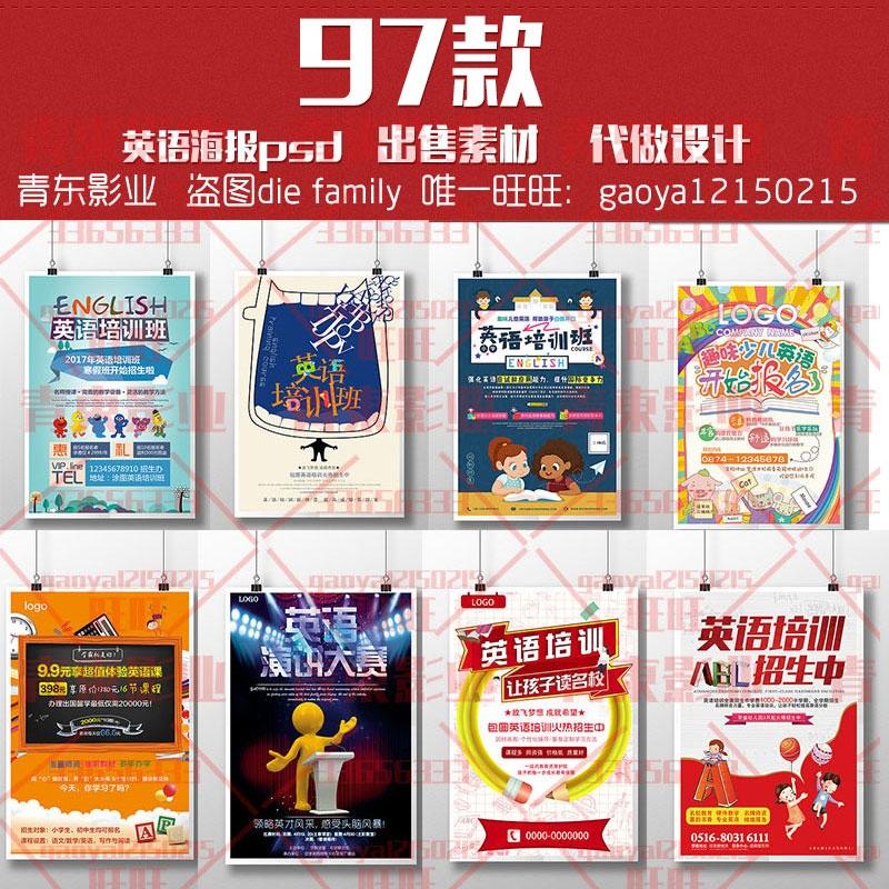 暑假培训海报PSD设计素材模板英语教育补习辅导班招生宣传单简章