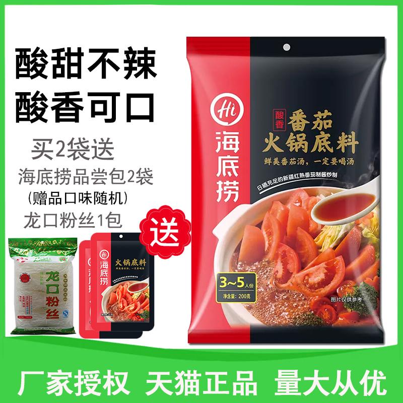 9月新货海底捞番茄火锅底料200g番茄牛腩调料酸辣汤调料不辣酸甜