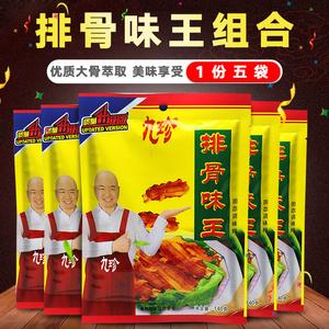包邮九珍排骨味王调味料140g*5袋排骨调料炒菜煲汤调料安徽特产