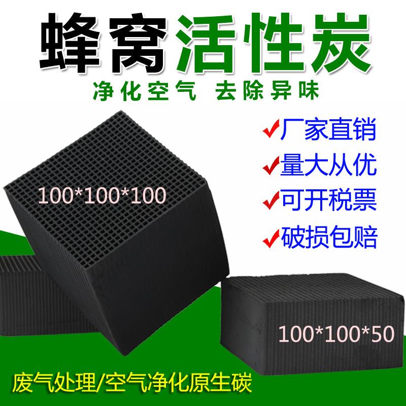 蜂窝活性炭方块砖工业喷漆烤漆房废气异味处理鱼缸吸附耐水除甲醛10-14新券