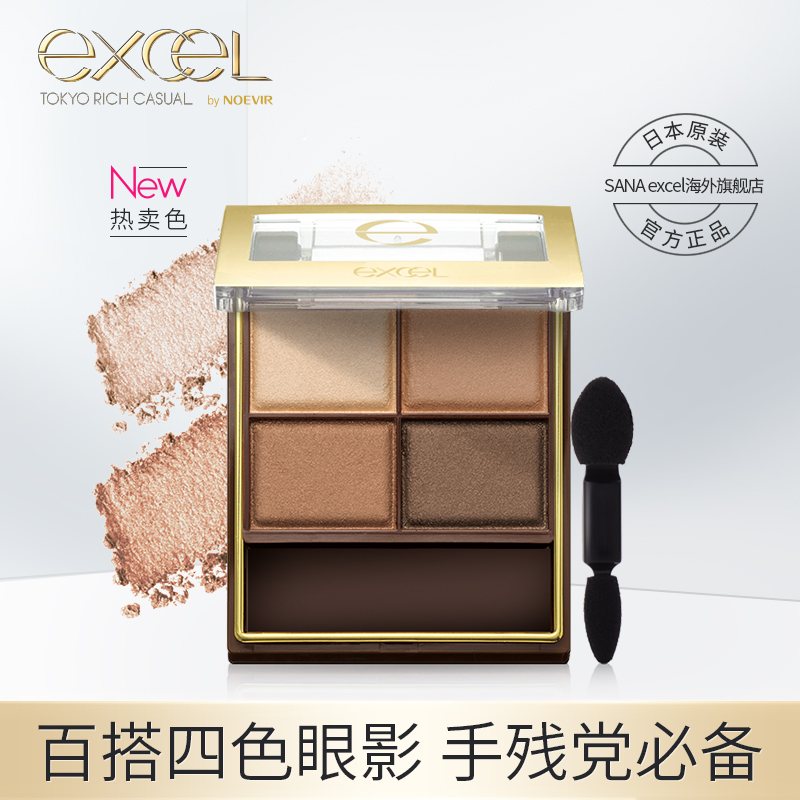 Sana excel bare dark earth color four-color matte Eyeshadow disc beginners do not dim micro-pearlescent Japan