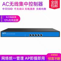 UTT艾泰 WX20S 5口千兆无线控制器管理64台AP无缝二层漫游无线客户端隔离功率调节负载均衡信道自动选择