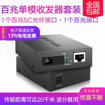 端B光电转换器3100BHTB百兆单纤单模光纤收发器Haohanxin