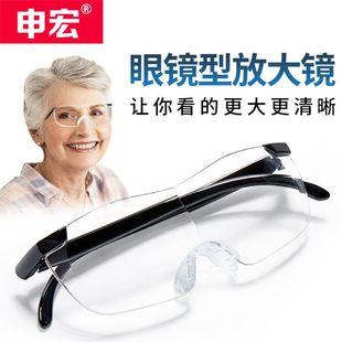 申宏老人眼镜型头戴式 放大镜高清看书手机阅读维修3倍20高倍老年人用医用助视器扩大镜30倍专用10老花镜1000