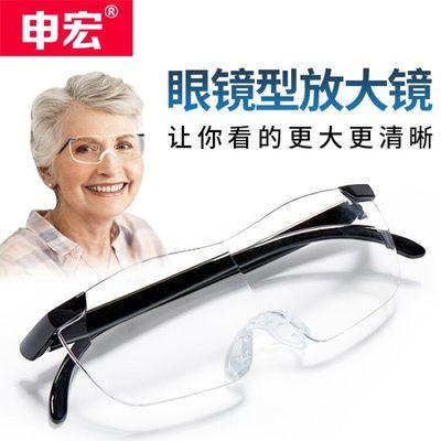 申宏老人眼镜型头戴式放大镜高清看书手机阅读维修3倍20高倍老年人用便携眼镜式扩大镜30倍专用10老花镜1000