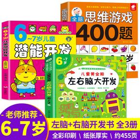 全套3册 6-7岁全脑思维训练书籍 儿童潜能开发全书宝宝左右脑大开发早教书幼儿园大班升一年级教材用书儿童智力开发专注力训练图书