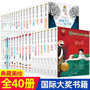 国际大奖儿童文学全套中国阅读书籍