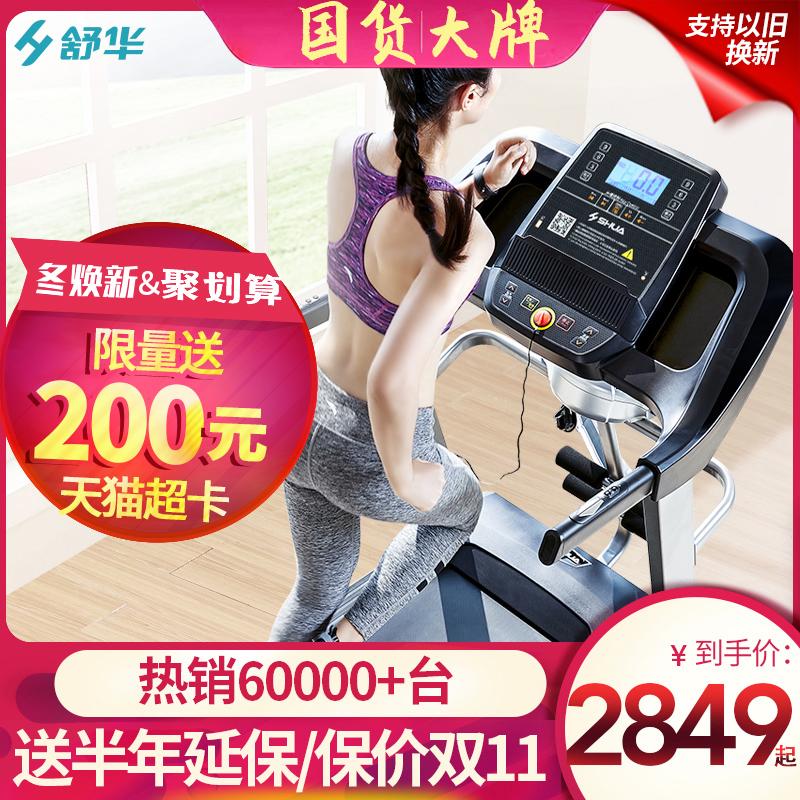 舒华跑步机家用款小型多功能超静音减震折叠室内健身专用SH-9119