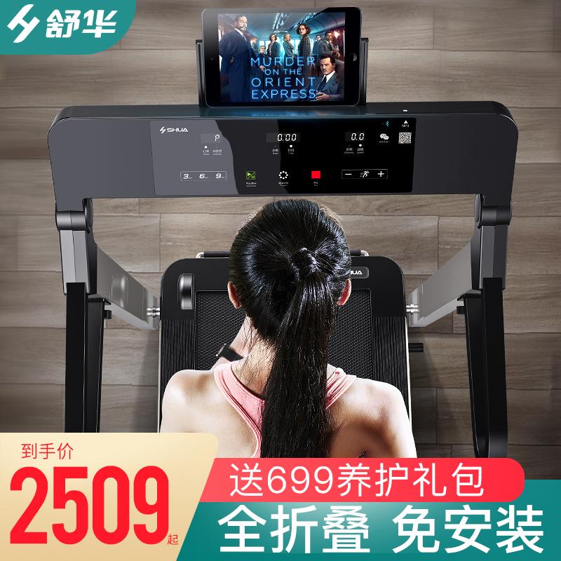 舒华跑步机 3100家用款健身器材多功能静音折叠减震智能语音小型