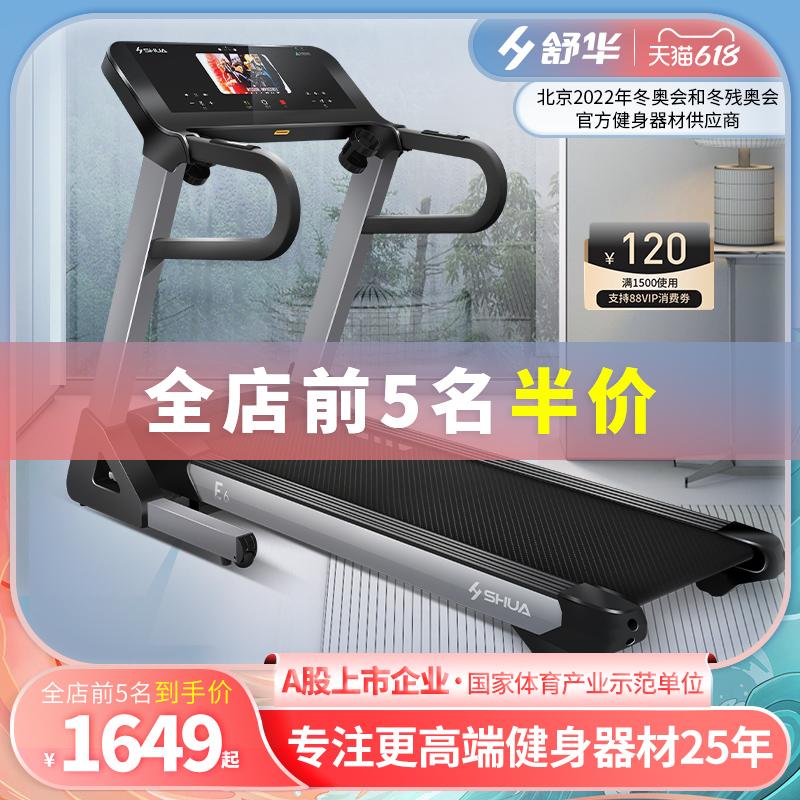 舒华智能跑步机华为HiLink家用款小型折叠静音官方健身房专用3900