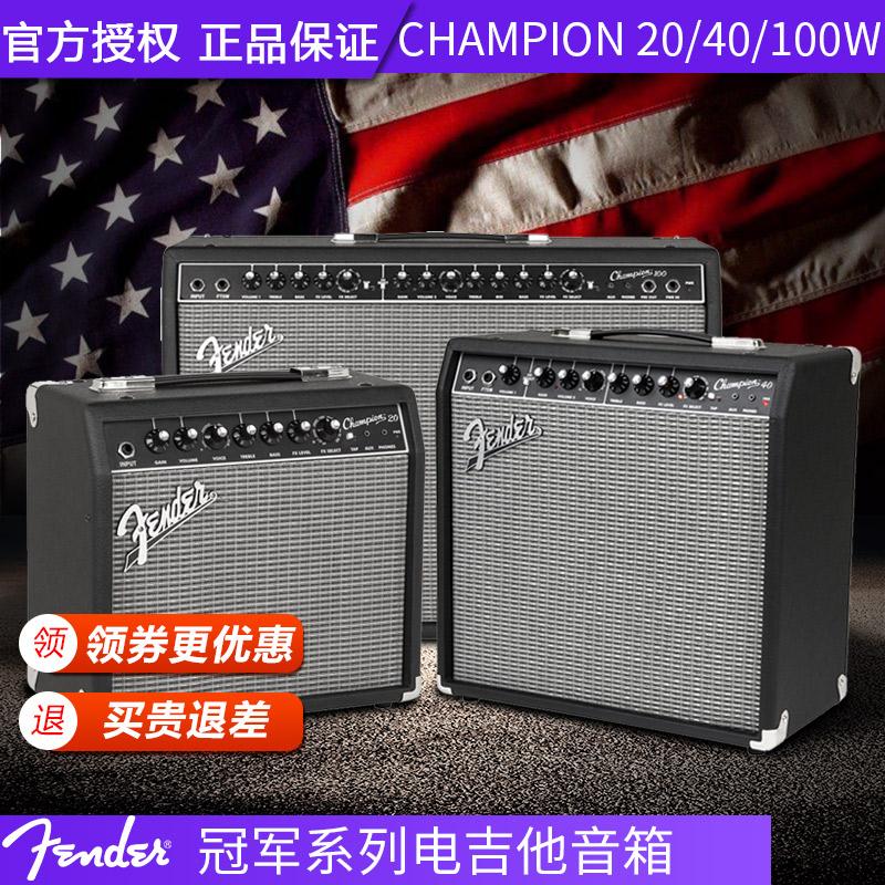 芬达 Fender冠军系列电吉他音箱音响 带效果器Champion20/40/100W